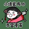 Girlfriend's stickers - To Xiao Huai Dan