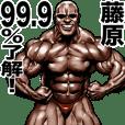 藤原専用 筋肉マッチョマッスルスタンプ