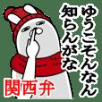 関西弁大阪弁ゆうこが使うスタンプ冬編