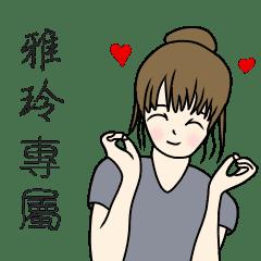 雅玲專用-完美女孩篇