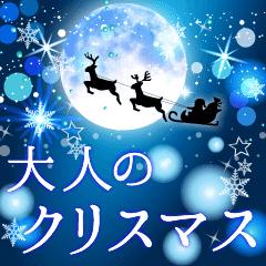 大人のクリスマス 冬の日常とお正月 Line スタンプ Line Store