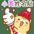 """""""小菁 冬季限定""""扭扭貓姓名貼Q"""