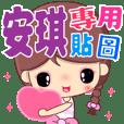 女孩 女孩 ♥( 安琪 專用貼圖 )