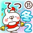 【てつ】専用35<冬/クリスマス/お正月>2