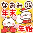 【なおみ】専用36年末年始/正月/クリスマス