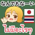 タイ語 日本語 ももちゃん タイ人の気持ち