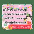 สวัสดีปีใหม่ 2019 นะคะ