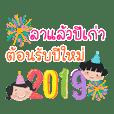 HNY 2019. naka