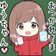 【ゆうちゃん】に送る専用ジャージちゃん