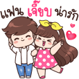 Jaeb and Boyfriend