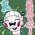 Yuan's sticker