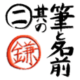 Fude and [maru_kama]FormalGreeting ver2