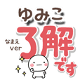 yumiko_d