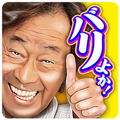 武田鐵矢經典梗貼圖