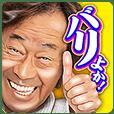 武田鉄矢のぼくは○○スタンプ