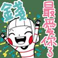 Chien's sticker