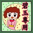 Bi Yu 2018