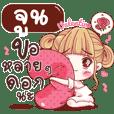 เทศกาลของ จูน (Collection 8)