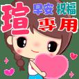 Cute Girl's Blessing ( name 3 )