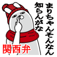 Sticker gift to mari Rabbit kansaiWinter