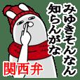 関西弁大阪弁みゆきが使うスタンプ冬編
