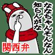 Sticker gift to nana Rabbit kansaiWinter