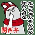 関西弁大阪弁たっちゃんが使うスタンプ冬編