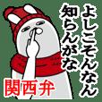 関西弁大阪弁よしこが使うスタンプ冬編