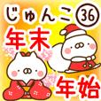 【じゅんこ】専用36正月/クリスマス