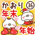 【かおり】専用36年末年始/正月/クリスマス