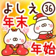 【よしえ】専用36年末年始/正月/クリスマス