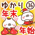 【ゆかり】専用36年末年始/正月/クリスマス
