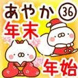 【あやか】専用36年末年始/正月/クリスマス