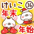 【けいこ】専用36年末年始/正月/クリスマス