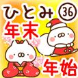 【ひとみ】専用36年末年始/正月/クリスマス