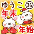 【ゆうこ】専用36年末年始/正月/クリスマス
