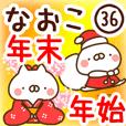 【なおこ】専用36年末年始/正月/クリスマス