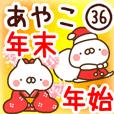 【あやこ】専用36年末年始/正月/クリスマス