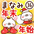 【まなみ】専用36年末年始/正月/クリスマス