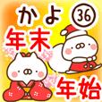【かよ】専用36年末年始/正月/クリスマス