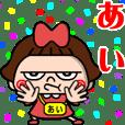 ちょいワルあいちゃん☆