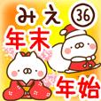 【みえ】専用36年末年始/正月/クリスマス