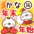 【かな】専用36年末年始/正月/クリスマス