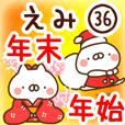 【えみ】専用36年末年始/正月/クリスマス