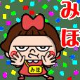 ちょいワルみほちゃん☆