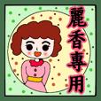麗香 2018