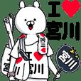 【宮川】超好きスタンプ