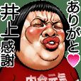 井上専用 顔面ダイナマイト!