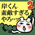 Kishikun Love2