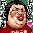佐々木専用 顔面ダイナマイト!